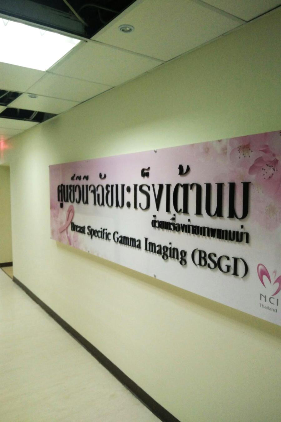 ปรับปรุง โรงพยาบาลรามาธิบดี (2)